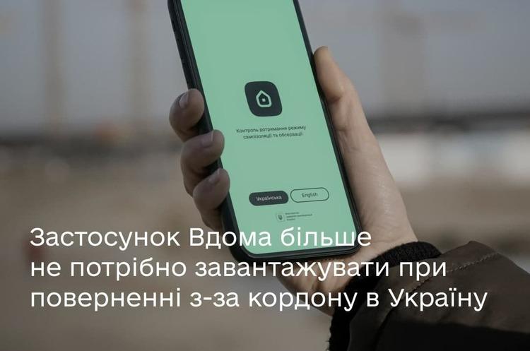 Відзавтра застосунок «Вдома» більше не потрібно завантажувати при поверненні з-за кордону в Україну