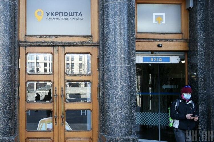 Уряд дозволив наглядовій раді «Укрпошти» призначати гендиректора без конкурсу