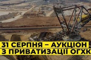 Приватизацію «ОГКХ» призначили на 31 серпня