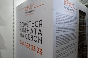 Відкрилася виставка «Крим. Літній сезон: те, що у нас не забрати»