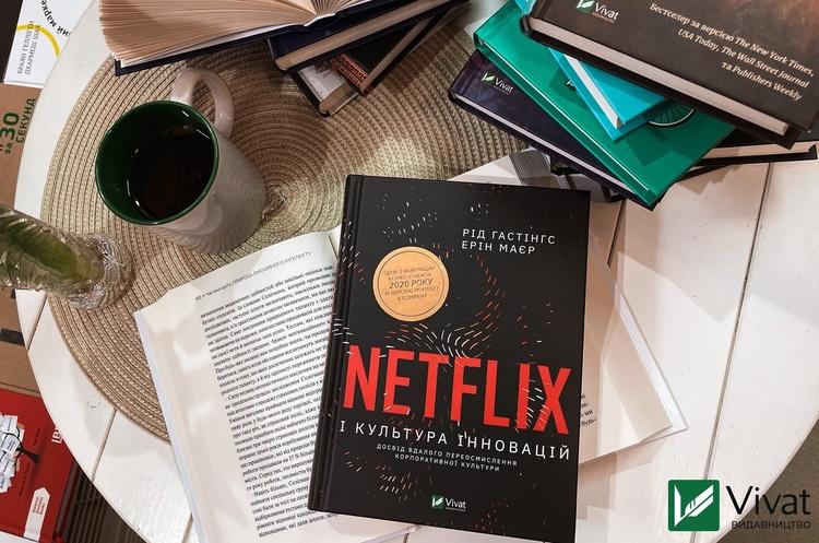 Як правильно організуватись, щоб усе було Netflix