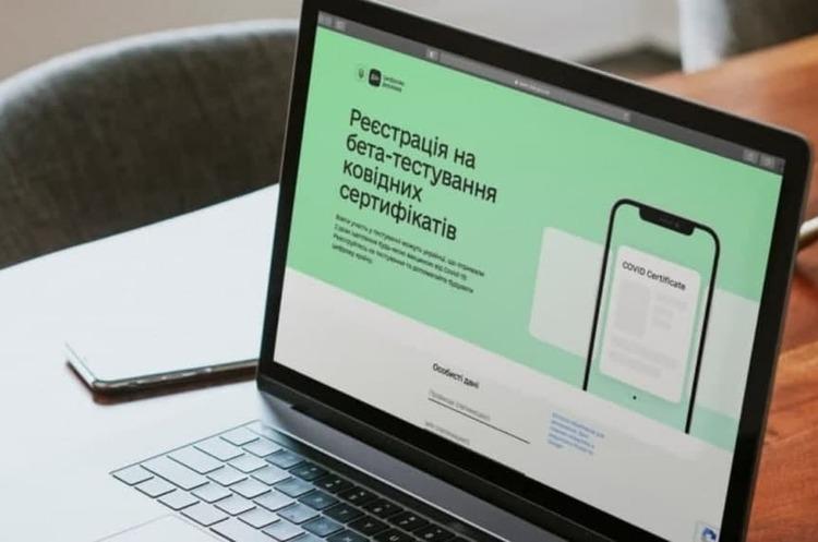 Мінцифри запустило бета-тестування ковідних сертифікатів у «Дії»