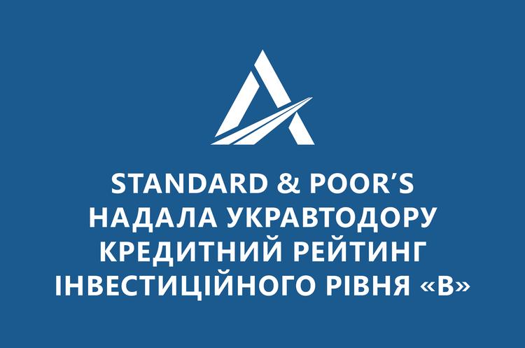 S&P присвоїв «Укравтодору» кредитний рейтинг рівня В після випуску єврооблігацій