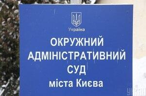 ОАСК зупинив дію припису НАЗК щодо припинення контракту з головою правління «Нафтогаз»