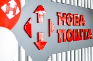 Держпродспоживслужба оштрафувала «Нову пошту» на 326 млн грн