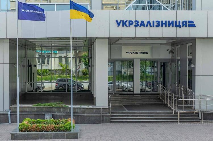 «Укрзалізниця» розмістила п'ятирічні єврооблігації на $300 млн під 7,875% річних