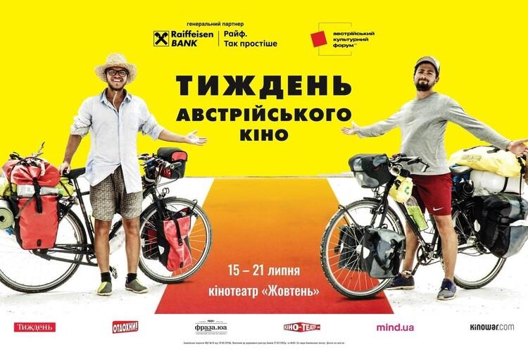 Фестиваль «Тиждень австрійського кіно– 2021» стартує 15 липня