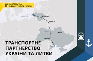 «Потік товарів може бути в 10 разів більшим»: Україна і Литва розвиватимуть залізничне сполучення