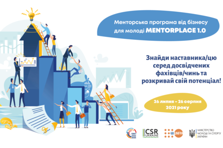 В июле стартует первая менторская программы в рамках Пакта ради молодежи - 2025