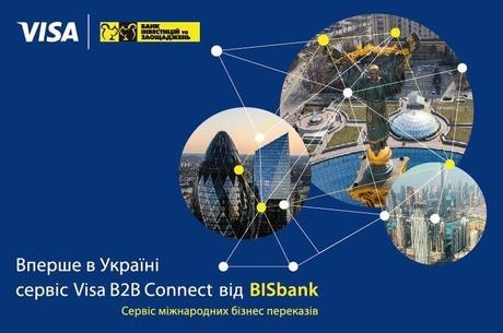 Впервые в Украине BISbank и Visa запустили платежный сервис VisaB2BConnect