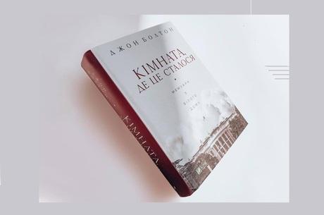 Таємниці з Білого дому: навіщо читати книжку «Кімната, де це сталося»