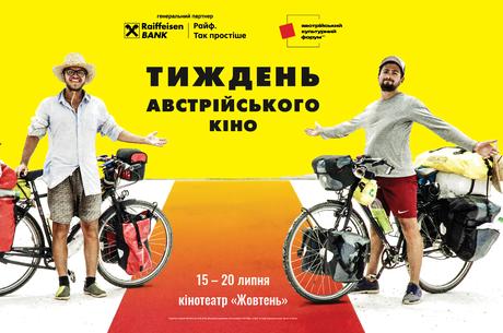 В Киеве стартовала «Неделя австрийского кино – 2021»