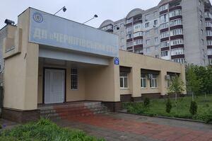Фонд держмайна виставив на аукціон єдиний майновий комплекс Держпраці у Чернігові