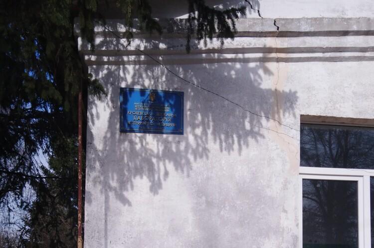 Фонд держмайна оголосив аукціон з приватизації приміщення лабораторії ветеринарної медицини на Сумщині