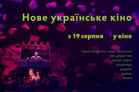 До 30-ї річниці Незалежності в кінотеатрах України покажуть найкращі сучасні українські фільми