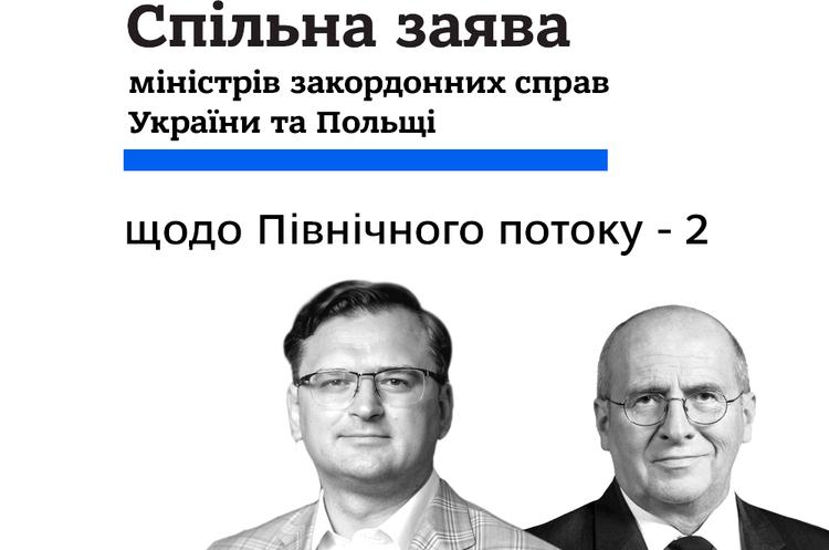 Угода по Nord Stream 2 створила нові політичні, військові та енергетичні загрози для України – Київ і Варшава