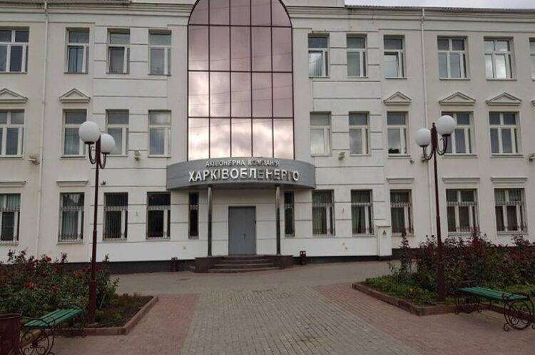 АМКУ скасував дозвіл «Smart Holding» на викуп акцій «Харківобленерго»