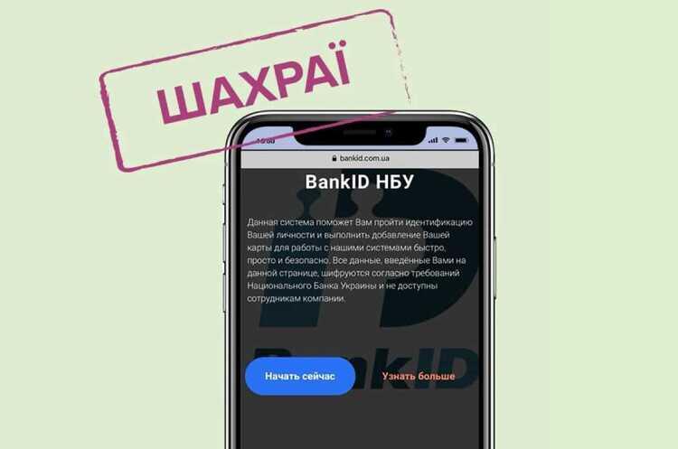 Нацбанк виявив фейковий сайт системи BankID