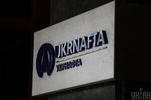 «Укрнафта» просить Зеленського перевірити дії АМКУ при накладанні двомільярдного штрафу на компанію