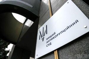 ВАКС засудив харківських експосадовців до позбавлення волі за розкрадання майже 20 млн грн