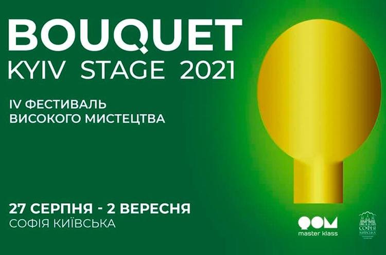 «Ми. Між минулим і майбутнім»: у Києві відбудеться Bouquet Kyiv Stage-2021