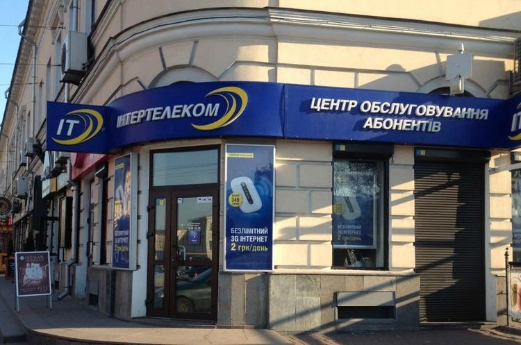 «Інтертелеком» з листопада припинить роботу у Києві та ряді областей України