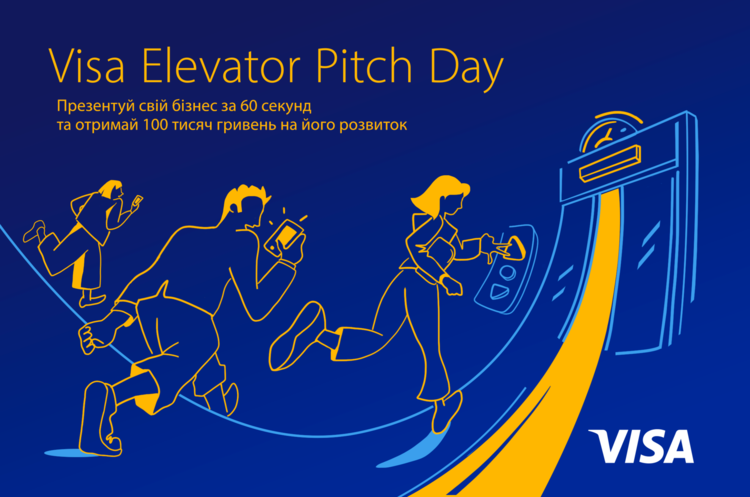 Презентувати свій бізнес за 1 хвилину і отримати 100 000 грн: відкрито реєстрацію на Visa Elevator Pitch Day