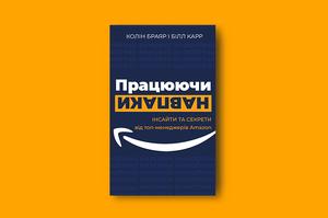 Секрети Amazon: чому варто читати книжку «Працюючи навпаки»