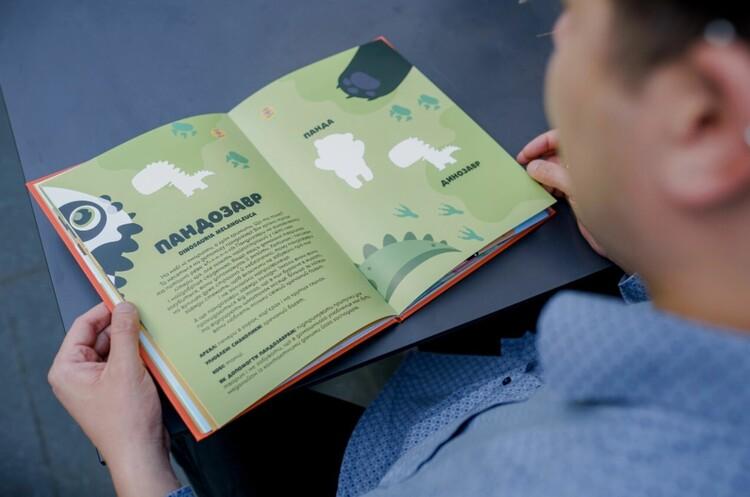 Сеть «Сильпо» и движение UAnimals создали детскую «Красную книгу несуществующих животных»