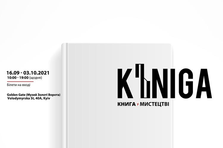 «K'niga» як арт-об'єкт: в Києві покажуть роботи українських художників про любов до читання і книги