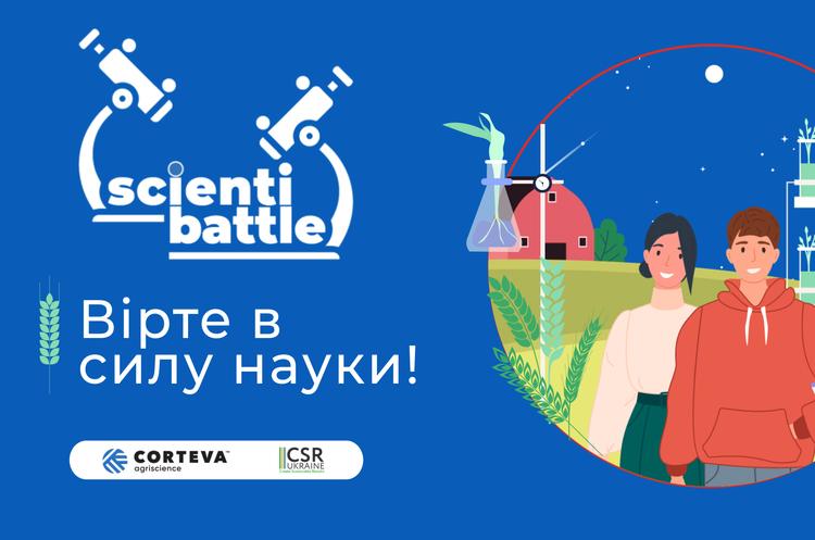 В Украине основана научная образовательно-грантовая программа для школьников и школьниц – «Scientibattle»