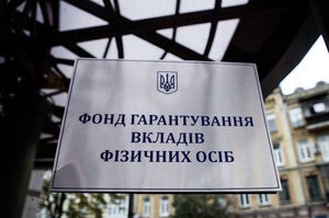 ФГВФО почав виплату коштів вкладникам банку «Земельний капітал»