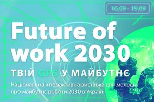 VR-політ літаком, футуристичний мейкап та квест у майбутнє: що буде на виставці Future of Work в Одесі