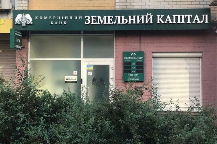 НБУ вирішив ліквідувати банк «Земельний капітал» та відкликав його ліцензію