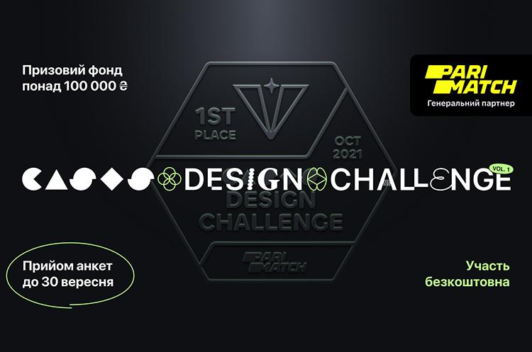 Стартует CASES: Design Challenge– масштабный конкурс для дизайнеров с призовым фондом более 100000грн