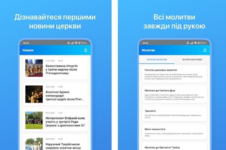ПЦУ розпочала розповсюдження свого застосунку у Google Play