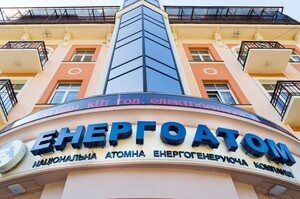«Енергоатом» може втратити 127 млн грн через судове списання