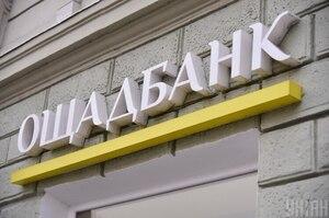 АМКУ оштрафував «Ощадбанк» майже на 14 млн грн