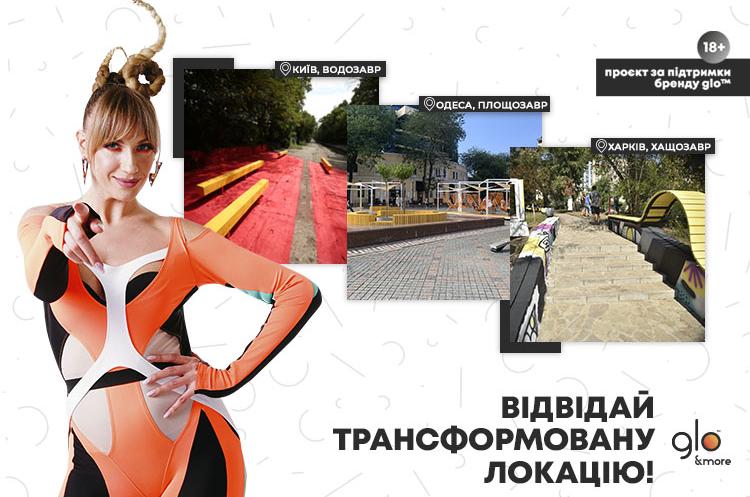 «Місто vs. Урбазаври»: какими стали локации, трансформированные в рамках кампании бренда glo™