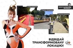 «Місто vs. Урбазаври»: якими стали локації, трансформовані в рамках кампанії бренду glo™