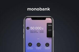 Monobank виводить на ринок послугу власного еквайрингу