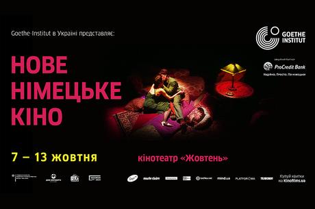 Фестиваль «Нове німецьке кіно» оголошує програму
