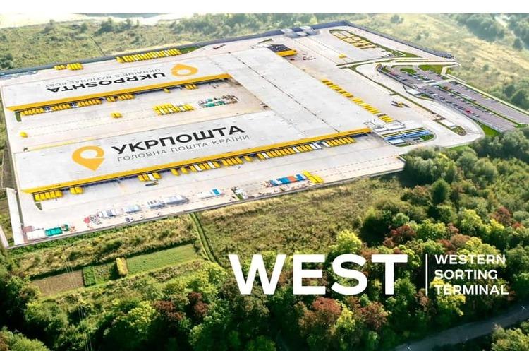 «Укрпошта» підписала угоду на будівництво сортувального центру під Львовом