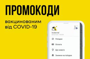 Uklon и Минздрава запустили совместную инициативу, чтобы поощрить украинцев пройти вакцинацию от COVID-19