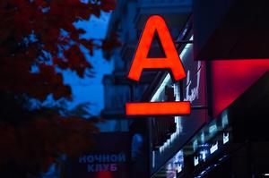 Акціонер «Альфа-Банку» випустив євробонди на $100 млн