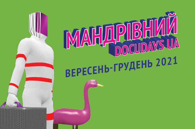 Зустрічайте 18 Мандрівний Docudays UA: офлайн та онлайн