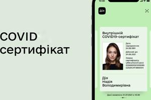 Українці відтепер можуть оформити COVID-сертифікати на порталі «Дія»