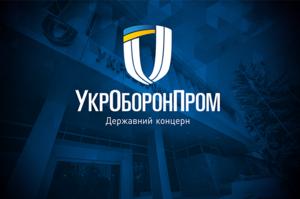 Імпортозаміщення потребують понад 3 000 товарних позицій – «Укроборонпром»