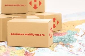 «Нова Пошта» ввела регресивну тарифікацію від ваги за закордонним онлайн-шопінгом