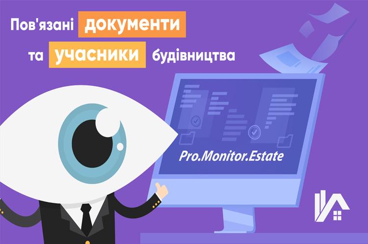 Monitor.Estate запустив сервіс для спрощення аналізу документів і учасників будівництва